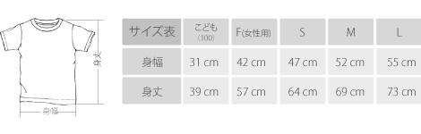 シキサイTシャツのサイズ表