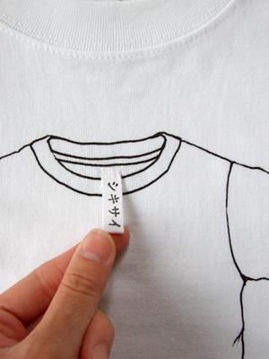 シキサイTシャツ「ティーシャツ」タグ拡大