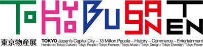 「東京物産展」に参加します