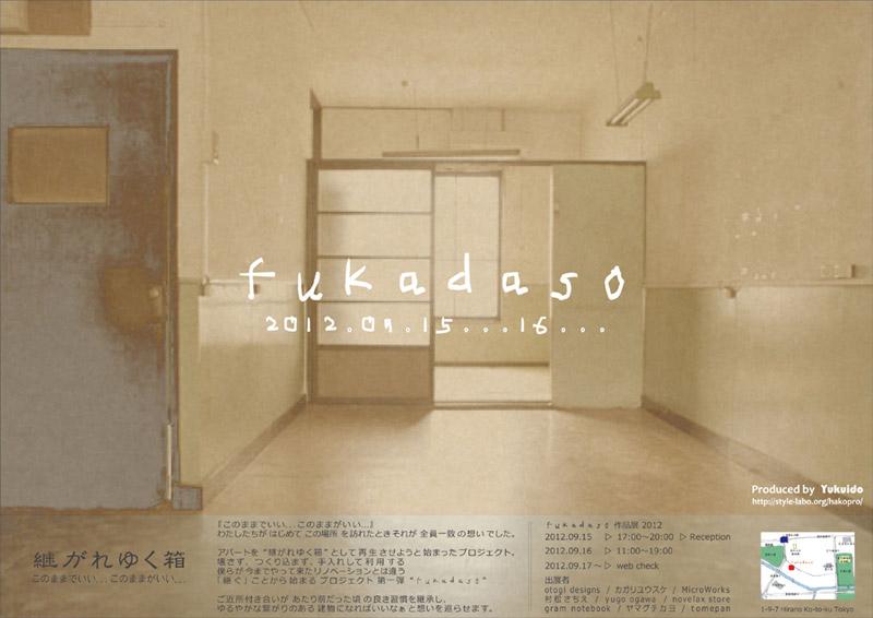 「fukadaso OPENING EVENT」に参加します