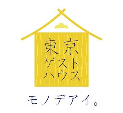 能登夫妻 と fift が「東京ゲストハウス」に出品