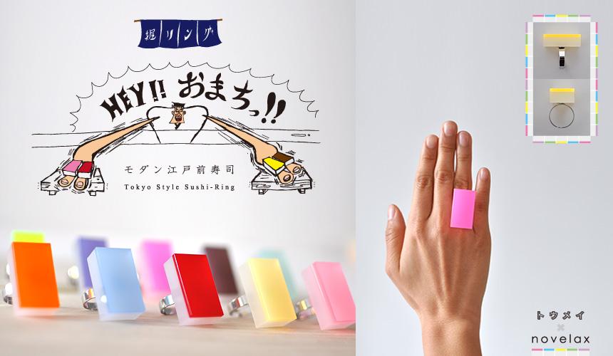 トウメイ novelax 「握リング」