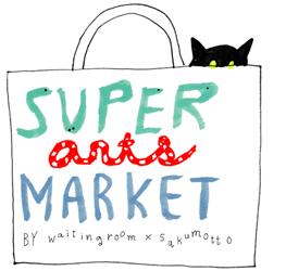 能登夫妻 と fift が期間限定アートショップ「SUPER arts MARKET」に出品