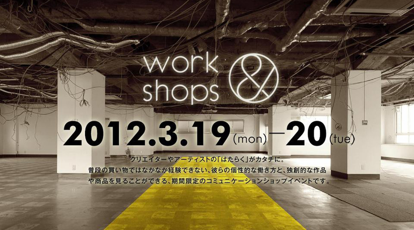 「 work&shops in PoRTAL 」に参加します。